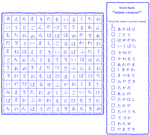 Anime Word Search