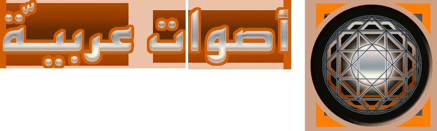 Logo for Aswaat Arabia